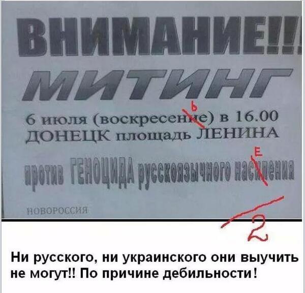 """Террористы """"ДНР"""" назначили свои """"парламентские выборы"""" на 2 ноября - Цензор.НЕТ 1680"""