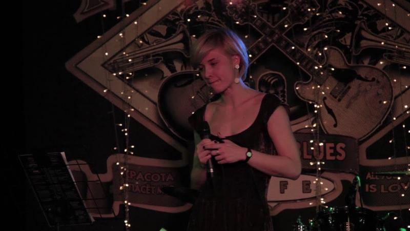 Cry Me A River (D.Krall) - Патриция Ратайчак (джазовый вокал) - Нафиса Джуманиязова