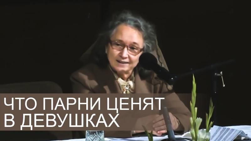 ЧТО парни ЦЕНЯТ в ДЕВУШКАХ - Людмила Плетт