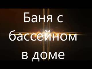 Баня дома с бассейном. Обзор_ душевая_ предбанник_ печь. sauna with pool
