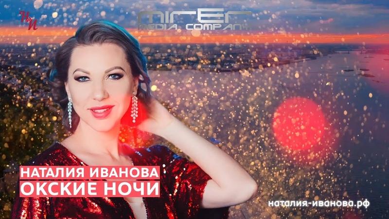 Статичное видео. Наталия Иванова - Окские ночи