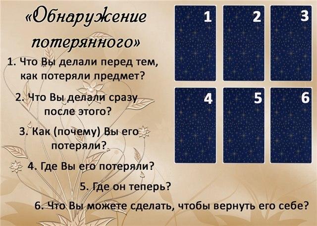ЕленаРуденко - Расклады на картах Таро. WIFN6HFDrXU
