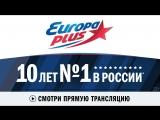 Прямой эфир из студии «Европы Плюс»