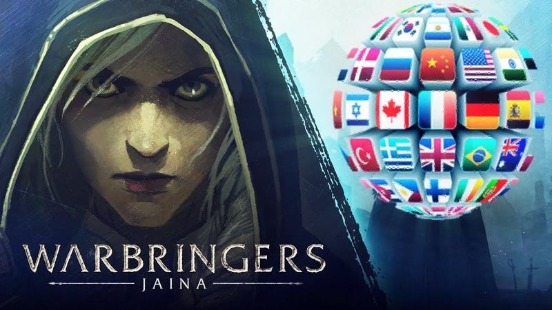 [World of Warcraft] Warbringers: Jaina   Full Song Version   [MULTI-LANGUAGE]