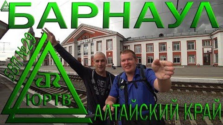 ЮРТВ 2018: Алтайский край. Барнаул. Обзор города с подписчиком. [№327]