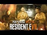 HardPlay ➤ ЗНАКОМСТВО С ЕЕ СЕМЬЕЙ #1 ➤ Resident Evil 7 ➤ Максимальная сложность