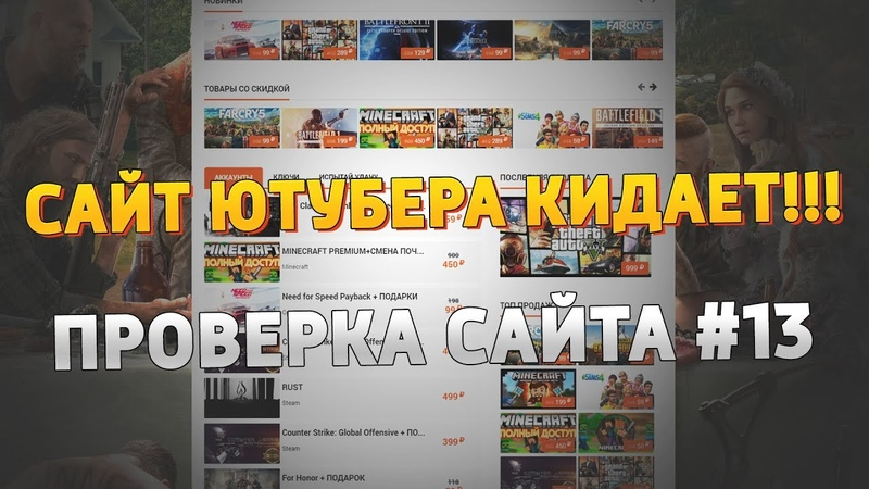 САЙТ ЮТУБЕРА КИДАЕТ (ПРОВЕРКА САЙТА 13) [nerkinshops]