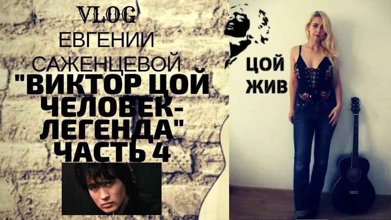 Виктор Цой. ЧЕЛОВЕК ЛЕГЕНДА! часть 4(последняя)ВЛОГ Е.Саженцевой