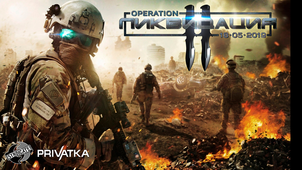 Афиша Владивосток Operation: Ликвидация II