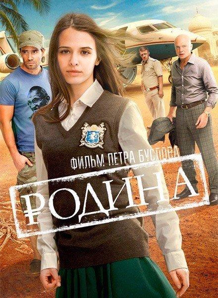Pодина (2015) HD