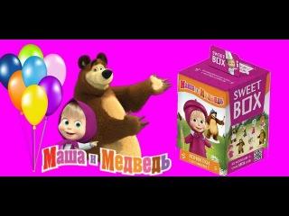 ♥OPEN SWEET BOX MASHA AND BEAR НОВИНКА Игрушки с мармеладом из мультика Маша и Медведь