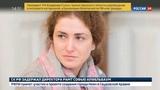Новости на Россия 24 Задержана директор РАМТ Софья Апфельбаум