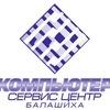 Компьютер Сервис Центр Балашиха