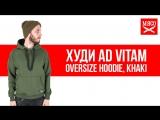 Худи Ad Vitam - Oversize Hoodie, Khaki. Обзор