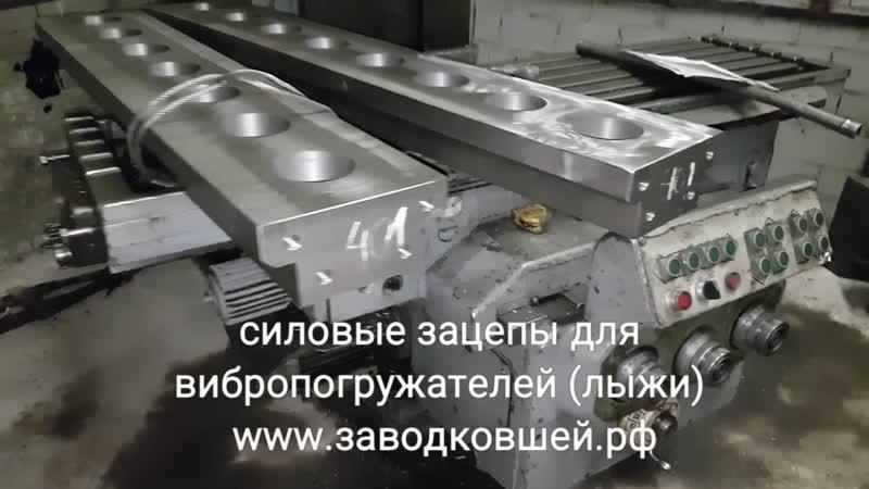 Изготовление силовых зацепов для вибропогружателей от ЗАВОДА КОВШЕЙ