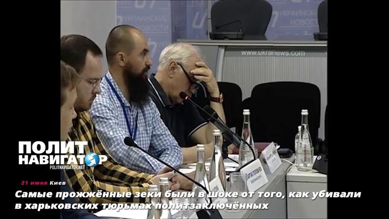 Самые прожжённые зеки были в шоке от того, как убивали в харьковских тюрьмах политзаключённых