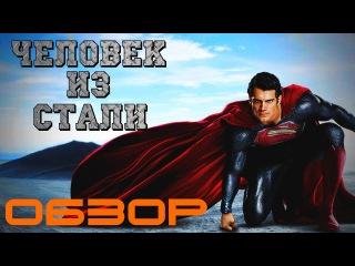 Человек из СТАЛИ (2013) BadComedian про нового Супермена