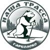 """""""НАША ТРАССА"""" (Спортивная трасса в Гарболово)"""
