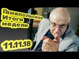 Матвей Ганапольский. Итоги без Евгения Киселева. 11.11.18