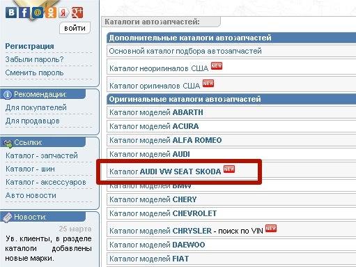 электронные каталоги автозапчастей skoda