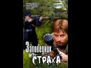 Сериал Заповедник страха 4 серия смотреть онлайн бесплатно в хорошем качестве