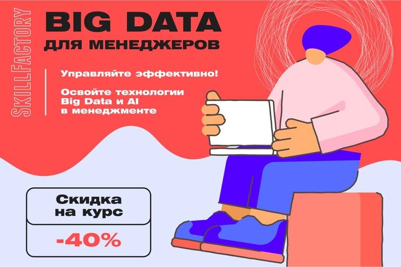 ❗Big Data и AI для бизнеса. Вы готовы?