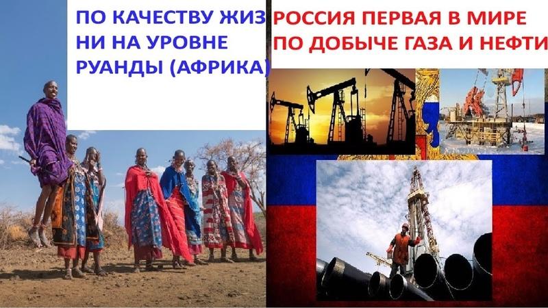 ШОК ! РФ на 1м месте в мире по добыче ресурсов ! По качеству жизни на уровне Африки !