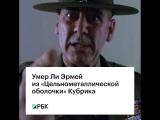 Умер Ли Эрмей из «Цельнометаллической оболочки» Кубрика