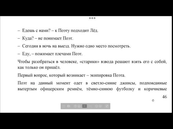 ВЗВОД Батальон ЗАРЯ Глава 3 Разведка Начало
