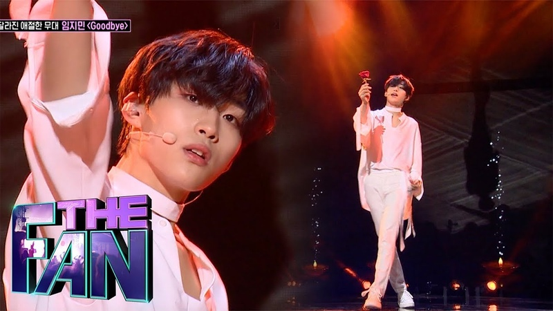 Im Ji Min - Goodbye by Taemin Cover [THE FAN Ep 7]