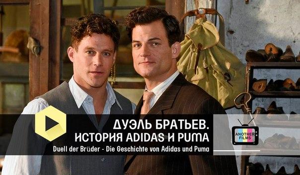 Дуэль братьев. История Adidas и Puma (Duell der Br?der - Die Geschichte von Adidas und Puma)
