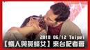 Пресс-конференция фильма «Человек-Муравей и Оса», Тайбэй, Тайвань, Китай, 12/06/18