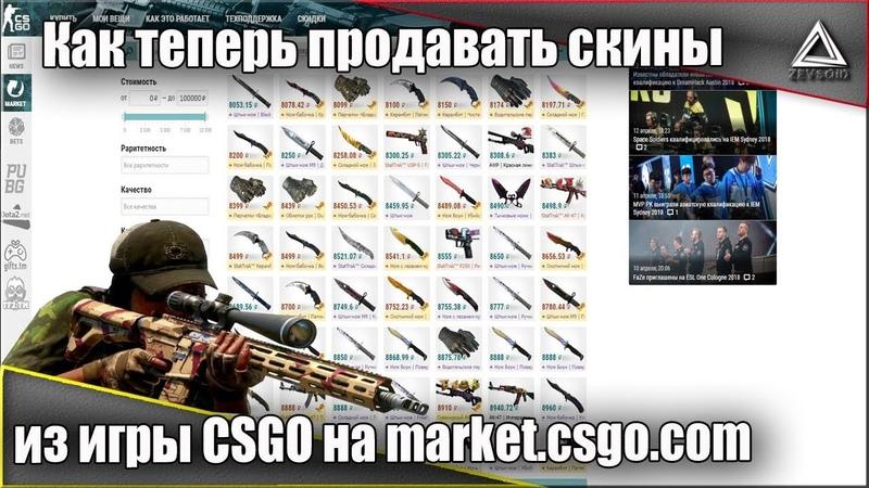 Как теперь продавать скины из игры CSGO на market.csgo.com | Гайд по продаже скинов КСГО