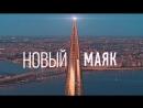 Лахта Центр поздравляет Петербург mp4