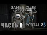 Прохождение игры Portal 2 (co-op) часть 8