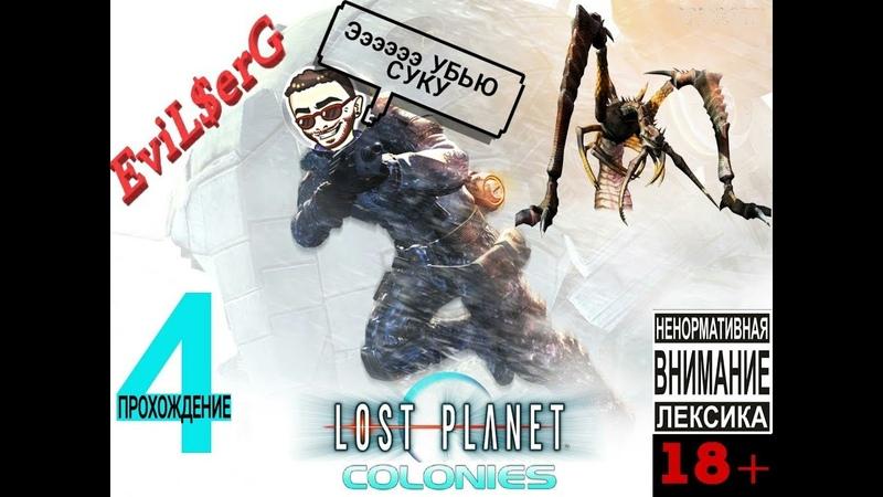 EviL$erG ВЫНОСИТ МОНСТРОВ В ИГРЕ Lost Planet - Colones Ч.4