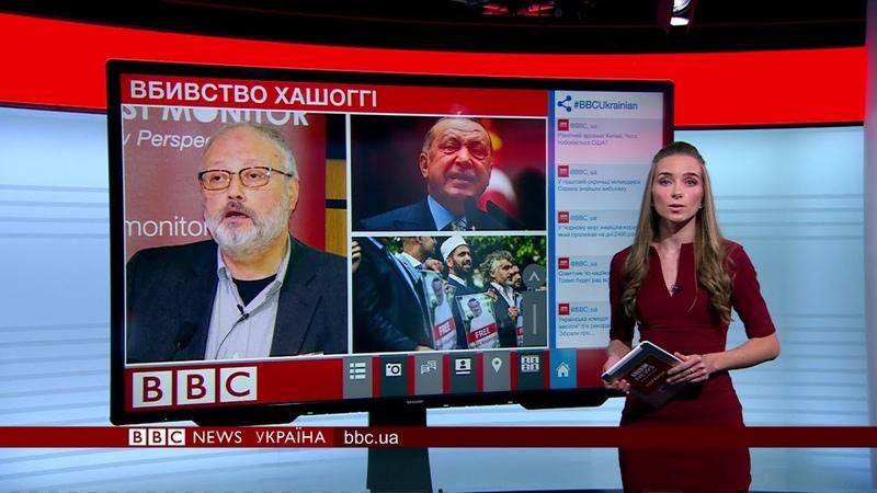 23.10.2018 Випуск новин смерть, що збурила світ - вбивство журналіста Хашоггі