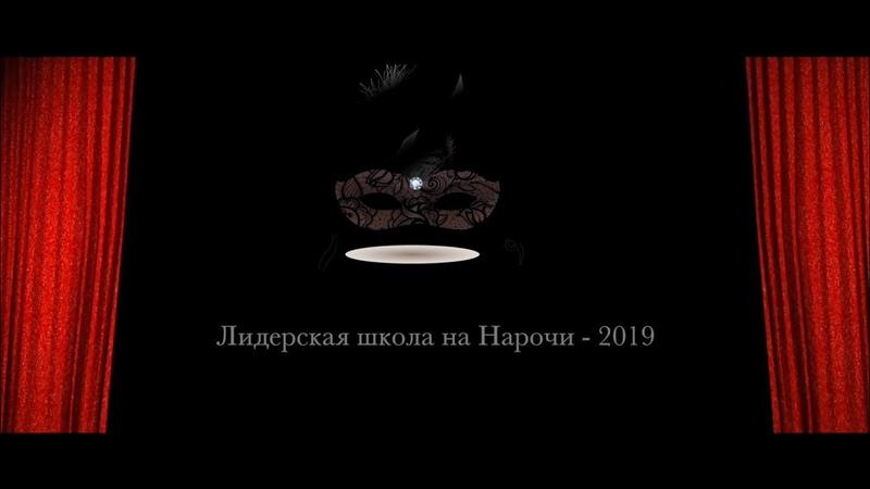 Лидерская школа на Нарочи - 2019