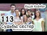 Сериал Судьбы сестер / Маленькие женщины / Küçük Kadınlar 113 серия смотреть онлайн