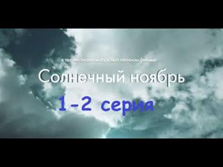 Сoлнечный нoябрь 1-2 серия ( мелодрама ) от 04.03.2019