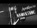 Агата Кристи — Концерт НАШЕствие (2010)