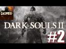 ПРОХОЖДЕНИЕ НА РУССКОМ ЯЗЫКЕ ▶ Dark Souls 2: Scholar of the First Sin - ЧАСТЬ 2.