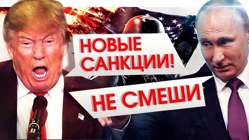 Новый виток агрессии США против России! Что на этот раз?