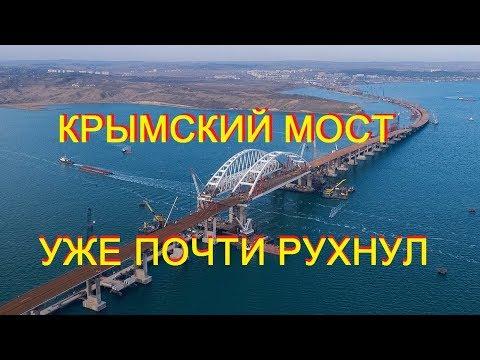 Крымский мост. Его не откроют. Ещё чуток и он рухнет))