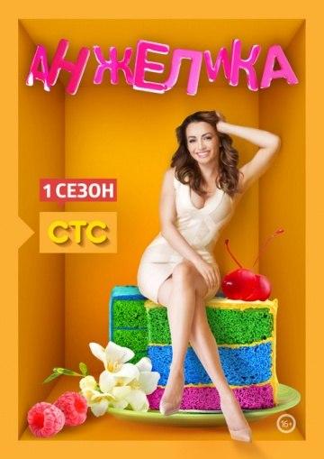 Анжелика 1 сезон (1–5 серия) смотреть онлайн (2014) HDRip