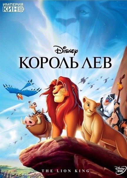 Король лев (все части неповторимого мультфильма из детства)