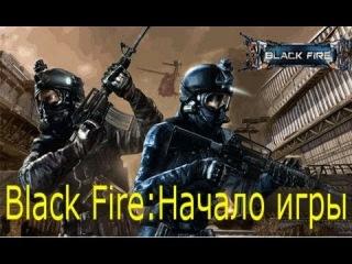 Black Fire:Начало игры