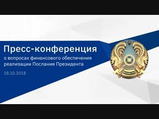 Онлайн-трансляция пресс-конференции о вопросах финансового обеспечения реализации Послания Президента