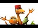 Поезд Динозавров 3 сезон 2 серия (часть 1) - Путешествие в Джунгли
