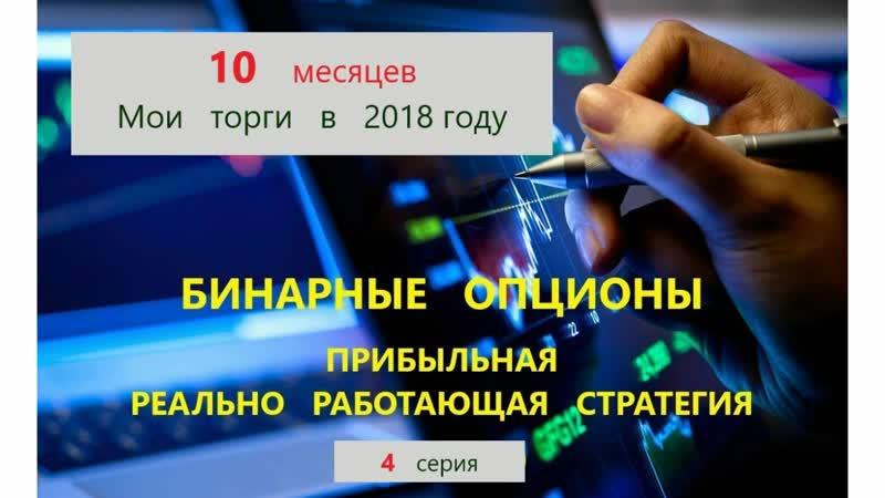 Бинарные Опционы Прибыльная реально работающая стратегия Результат за 10 месяцев